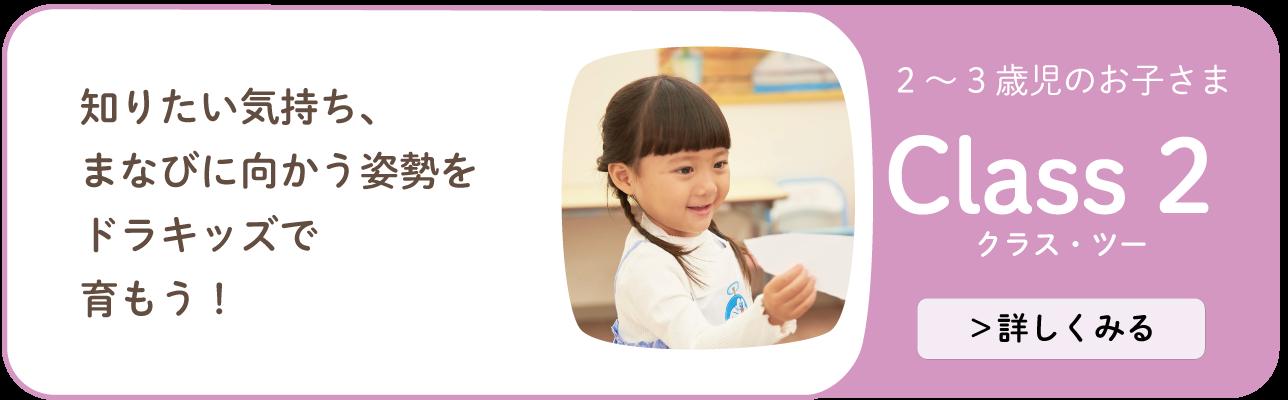 バナー「class2」プレ幼稚園1.png