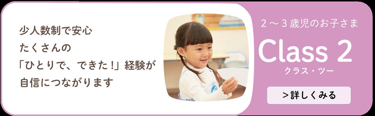 バナー「class2」プレ幼稚園2.png